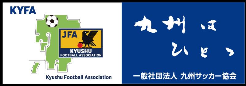 九州サッカー協会