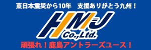株式会社HMJ